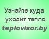 Teplovisor.by